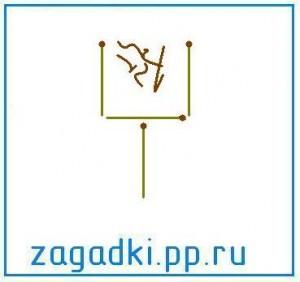 sovok-rumka