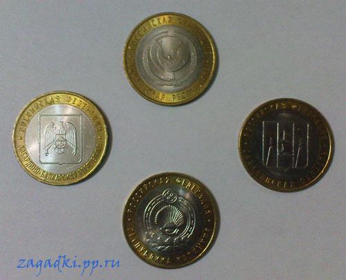 Четырe монеты