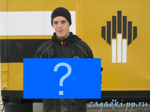 Что в руках?